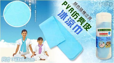 PVA/仿麂皮/冰涼巾/PVA仿麂皮冰涼巾