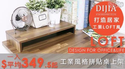 工業風/桌上型/螢幕架/胡桃色/桌上型螢幕架/多用途/DIJIA