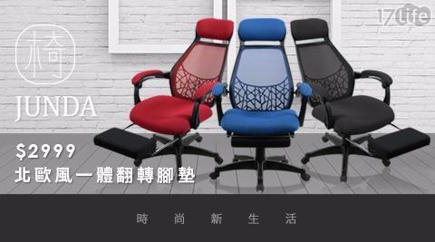 只要2,999元(含運)即可享有原價4,499元【DIJIA】人體工學翻轉功能電腦椅/辦公椅JU-1169 1入/組