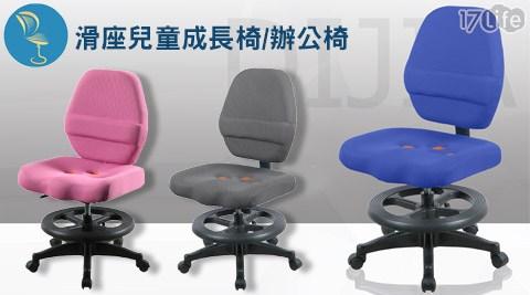 平均每入最低只要1,950元起(含運)即可享有【DIJIA】3D滑座兒童成長椅/電腦椅/辦公椅1入/2入,顏色:粉/灰/藍。