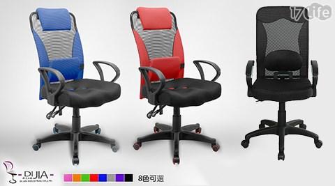 只要1650元起(含運)即可購得【DIJIA】原價最高4290元台灣製造舒適多功能辦公椅系列任選1張:(A)瑪麗亞專利升降護腰辦公椅/電腦椅/(B)創意繽紛辦公椅/電腦椅。皆有多種顏色可選!