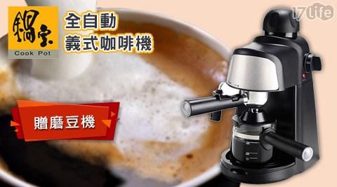 只要1,280元(含運)即可享有【鍋寶】原價5,990元全自動義式咖啡機(CF-808)1台,加贈磨豆機(MA-8600)1台,保固一年。