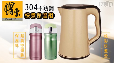 只要849元(含運)即可享有【鍋寶】原價2,680元#304不銹鋼快煮保溫組1組,顏色:時尚清新(綠色)/時尚佳人(粉紅色)。