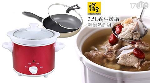 鍋寶-3.5L養生燉鍋-精選熱銷組(EO-SE3508NS8028LI28)