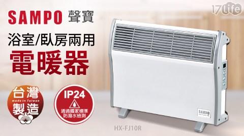 ◆微電腦智慧溫控系統,自動控溫不再忽冷忽熱◆浴室&臥房兩用設計,兩種需求一機搞定◆全機通過IP24防潑水