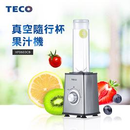 TECO東元 真空隨行杯果汁機 XF0603CB