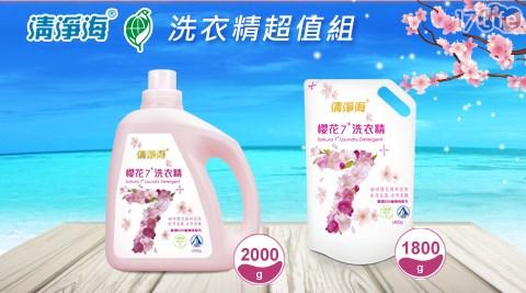 【清淨海】櫻花7環保洗衣精