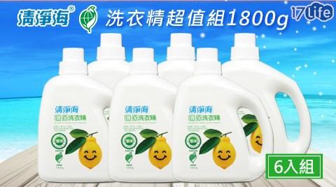 清淨海/洗衣精/環保/檸檬/洗衣
