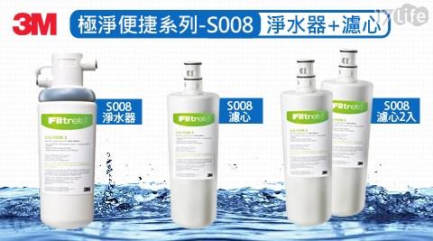 【3M】極淨便捷系列-S008淨水器濾心組
