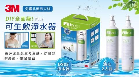 3M/淨水器/濾水器/濾心/過濾器