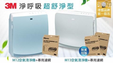 【3M】超舒淨空氣清淨機系列