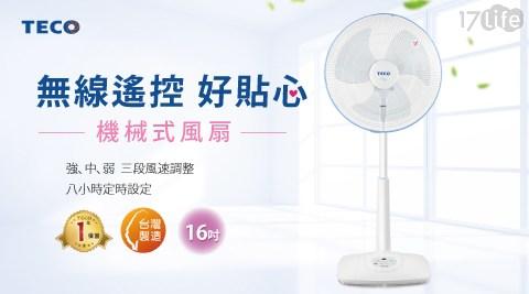 電風扇/風扇/DC扇/16吋/涼風扇