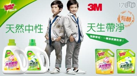 【3M】洗衣精