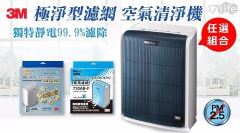 3M 極淨型空氣清淨機