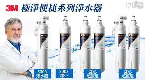 【3M】極淨便捷系列-S003濾心淨水器