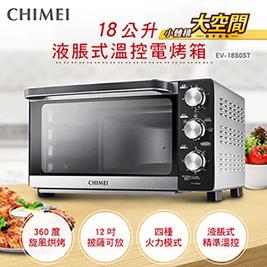 CHIMEI奇美 18L液脹式電烤箱EV-18S0ST