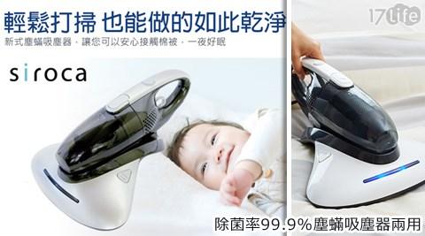 只要2,990元(含運)即可享有【日本Siroca】原價4,480元除菌率99.9%塵蟎吸塵器兩用(SVC-358)(福利品)1入,購買即享1年保固服務!
