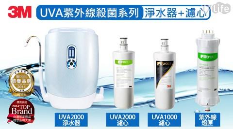 3MUVA系列-紫外線殺菌淨水器