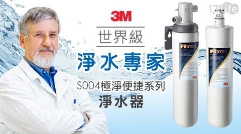 美國原裝進口濾心,通過NSF42號及53號國際認證,10秒更換濾心超簡單,3M濾水量最大的機種,出水速度快,使用安心便捷