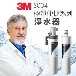 3M S004 極淨便捷系列淨水器系列