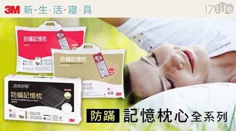 3M/防蹣/記憶枕/枕心/枕頭