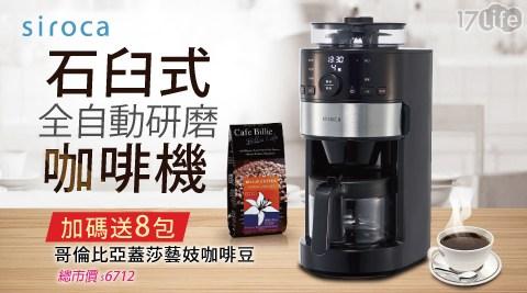 咖啡機/咖啡/雀巢/美式/義式/日本/日本Siroca/日本Siroca咖啡機/日本咖啡機