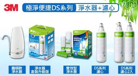【3M】極淨便捷DS系列-淨水器濾心組