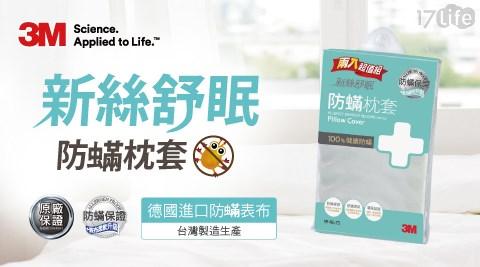 3M/淨呼吸防螨枕頭套/防螨枕頭套/枕頭套/AB2110