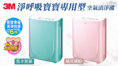 【3M】FA-B90DC淨呼吸寶寶專用型空氣清淨機