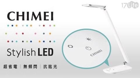 知視家/LED/護眼檯燈/KG68/奇美/檯燈