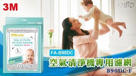 【3M】FA-B90DC空氣清淨機專用濾網B90DC-F (2入組)