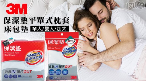 3M/保潔墊/平單式/枕套/床包墊