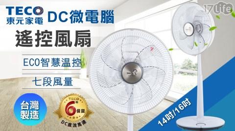 TECO東元-微電腦智慧遙控風扇特惠組