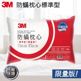 【3M】2018新一代標準型限量版健康防蹣枕心 (表布觸感再升級)