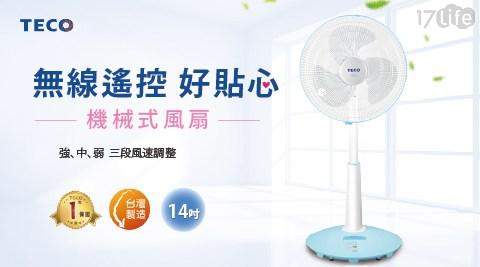 風扇/電風扇/立扇/東元/14吋/14吋風扇/14吋電風扇