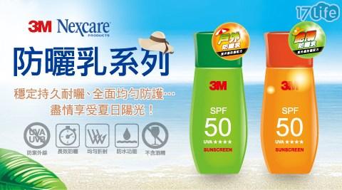 3M/Nexcare/防曬乳/SPF50/防曬/紫外線/UVA/UVB/戶外/防水
