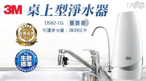 平均最低只要 1645 元起 (含運) 即可享有(A)【3M】DS02-CG 桌上型淨水器-鵝頸款 1入/組(B)【3M】DS02-CG 專用替換濾心  2入/組