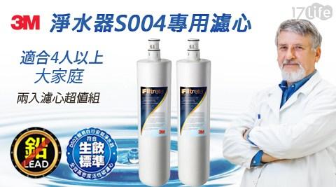 3M/淨水器/濾水器/飲水/過濾/濾心/美國原裝