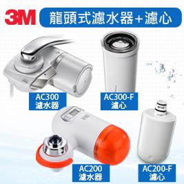 【3M】龍頭式濾水器AC200/AC300