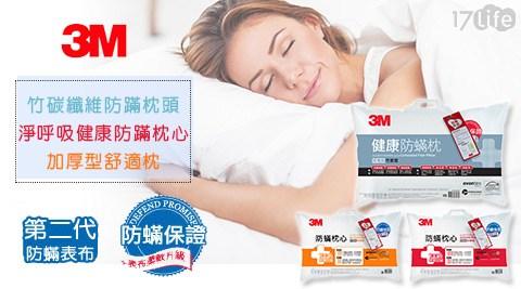 【3M】竹碳纖維防蹣枕頭