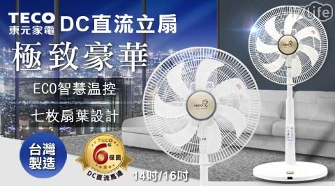 東元/電風扇/風扇/電扇/14吋/16吋/ECO/DC扇/節能/台灣製造