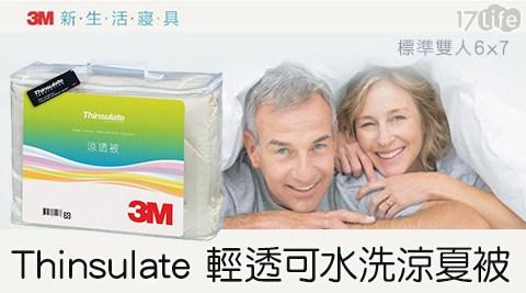 3M/Thinsulate/輕透/可水洗/涼夏被/Z120/標準雙人/6x7/涼被/夏季