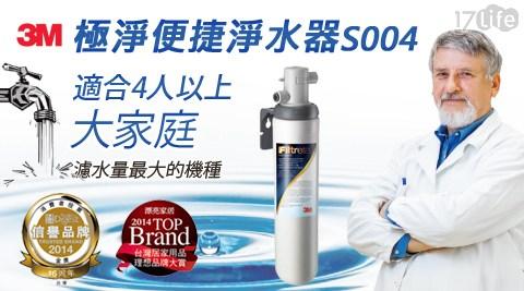 淨水器/濾水/3M/過濾器/極淨便捷系列淨水器主機