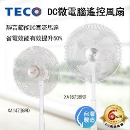 TECO東元-DC微電腦遙控電風扇特惠組