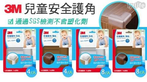 兒童安全護角/3M/兒童/安全護角/防護/安全/桌角