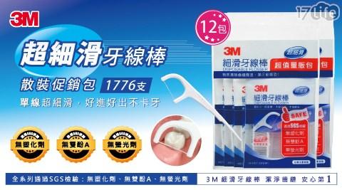【3M】細滑牙線棒散裝促銷包/牙線/3M/細滑牙線/牙線棒/3m牙線