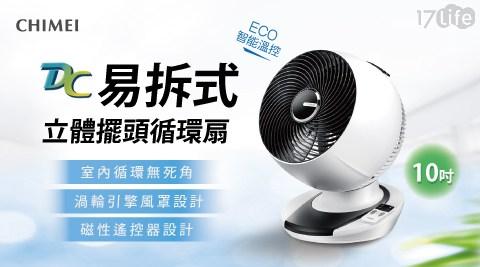 風扇/電風扇/DC扇/循環扇/奇美/立扇/電扇