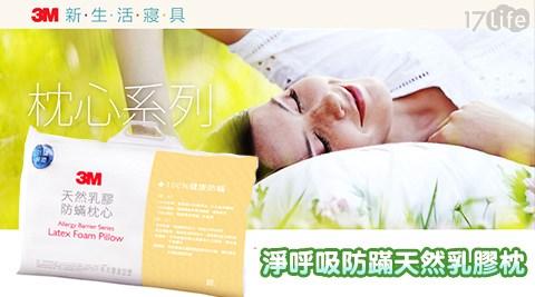 3M力抗塵蟎,打造完美睡眠!淨呼吸防蹣天然乳膠枕,舒適撐托頸部,透氣柔軟高密度織造,好睡好健康