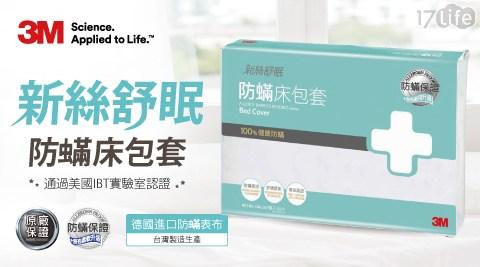 3M/淨呼吸防螨床包套/防螨床包套/床包套/AB2116