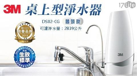 3M/淨水器/濾水器/桌上型/濾水/過濾/3M淨水器/3M濾水器/桌上型淨水器/鵝頸款